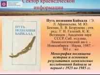 День Байкала
