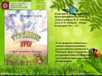 Через книгу в мир природы