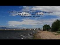 Экология Гусиного озера